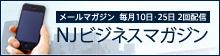 NJビジネスマガジン