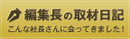 編集長の取材日記