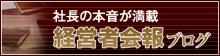 経営者会報ブログ