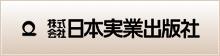 日本実業出版社