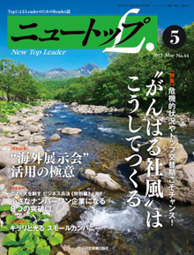 No.44 2013年5月号