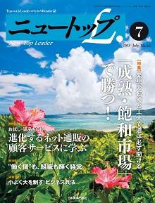 No.46 2013年7月号