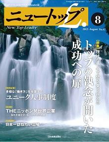No.47 2013年8月号