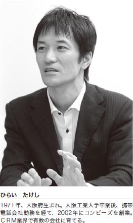 株式会社コンビーズ 平井武社長