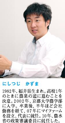 株式会社マイファーム 西辻一真社長