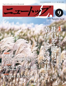 No.48 2013年9月号