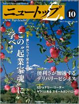 No.49 2013年10月号