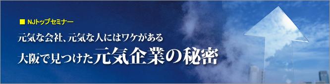11月8日(金)大阪開催・NJトップセミナー 元気な会社、元気な人にはワケがある 大阪で見つけた元気企業の秘密