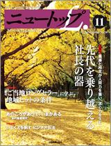 No.50 2013年11月号