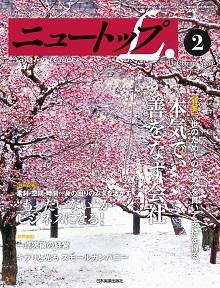 No.53 2014年2月号