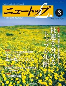 No.54 2014年3月号