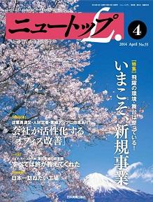 2014年4月号 No.55