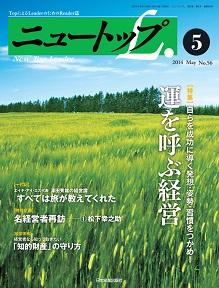 2014年5月号 No.56