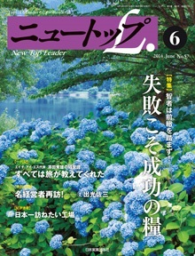 No.57 2014年6月号