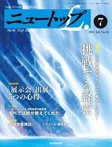 2014年7月号 No.58