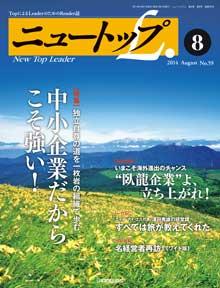 No.59 2014年8月号