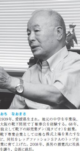 タビオ株式会社 越智直正社長